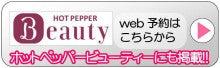 HotpepperBeauty_banner