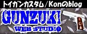 gunzuki_link