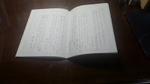 剣道ノート3
