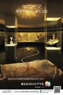 ボゴタ黄金博物館