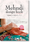 メヘンディデザインブック