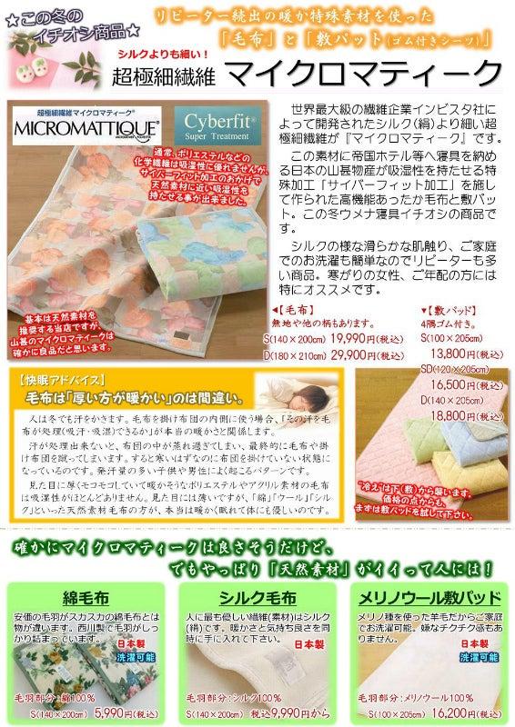 ウメナ寝具通信2014冬2