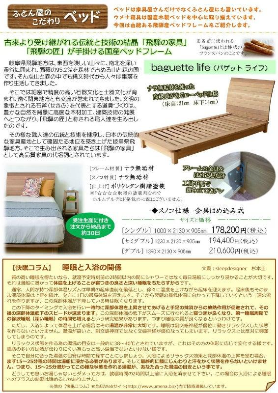 ウメナ寝具通信2014冬4