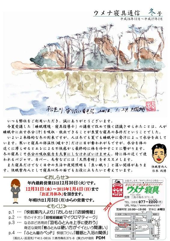ウメナ寝具通信2014冬1