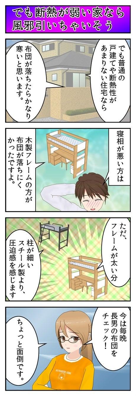 寝相が悪いならロフトベッドより木製フレームのほうが仕切が大きくおすすめだという4コマ漫画
