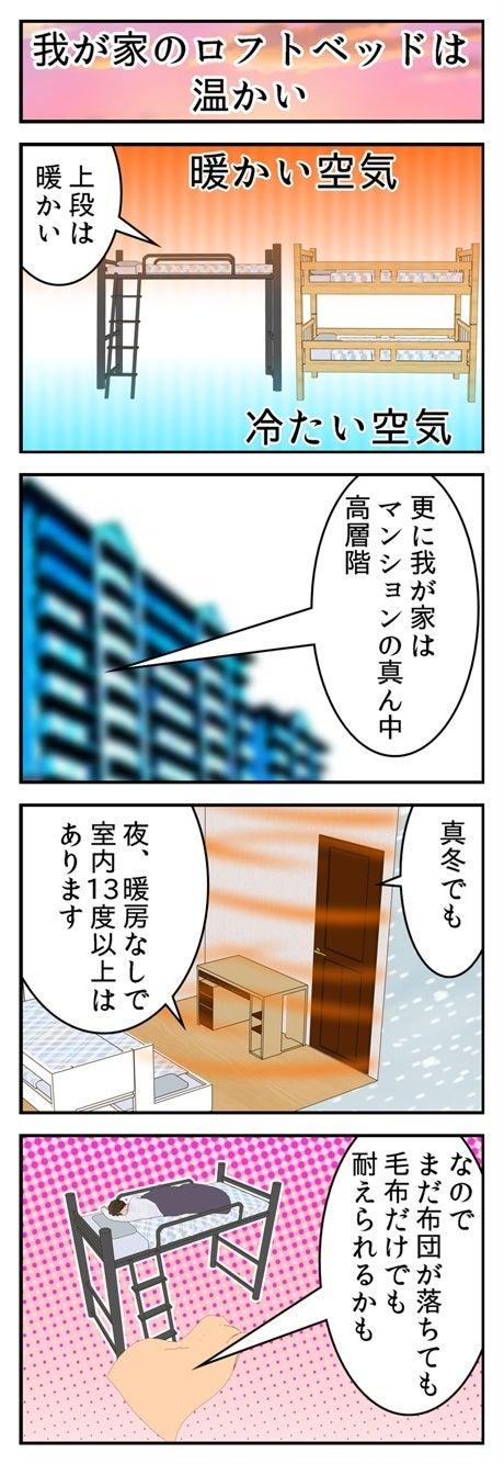 マンションで断熱性が高いので、2段ベッドの上段ややロフトベッドは暖かく快適だという4コマ漫画