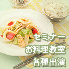 セミナー・お料理教室・各種出演