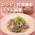 レシピ・料理撮影・コラム執筆