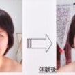 小顔体験コースの補足…