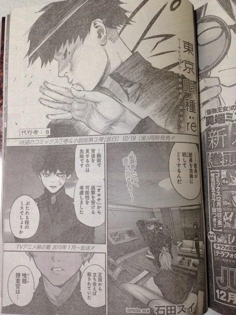 東京喰種re 8話「代行者」画バレ①