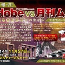 「Adobe vs …