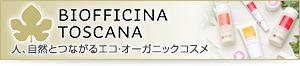 イタリアのオーガニックコスメ「ビオッフィチーナ トスカーナ」のホームページ