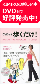 KIMIKOの新しい本好評発売中