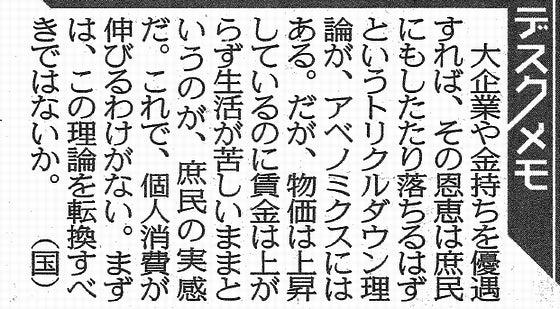 アベノミクスまやかし経済学者伊東光晴氏に聞デス