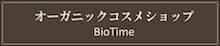 biotimeshop_bana