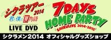 シクライブ2014-2015 バナー