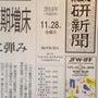 繊研新聞 11/28