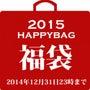 ★2015年福袋販売…