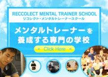 リコレクトメンタルトレーナースクール
