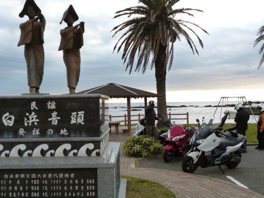 野島崎公園