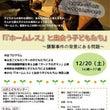 12/20 講演会開…