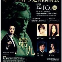 名古屋音楽大学 第3…