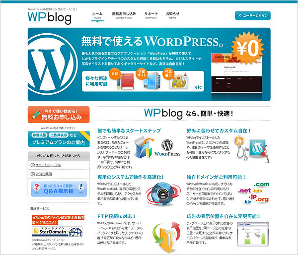 無料WordPress WPblog
