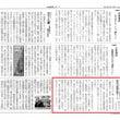 広島経済レポートに『…