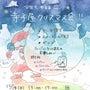 寺子屋  クリスマス…