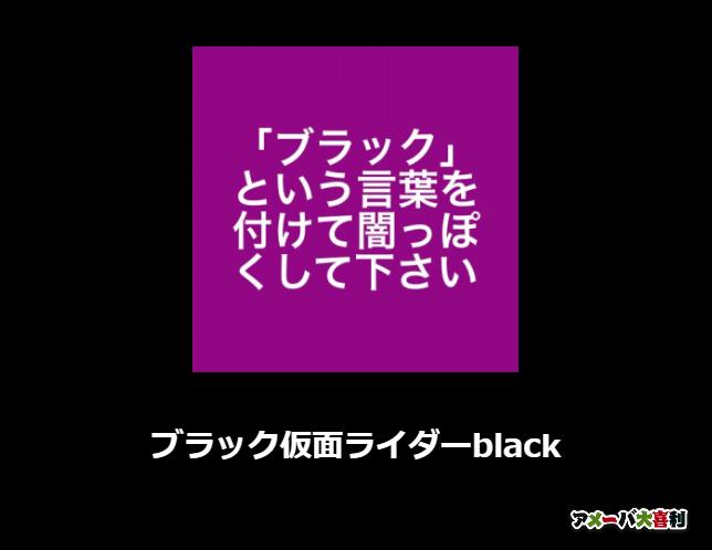 ブラック仮面ライダーblack