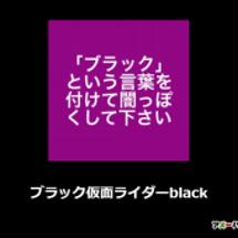 ブラック仮面ライダー…
