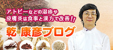 国際中医専門員・乾康彦のブログ 不妊 子宝 中医薬膳 漢方 相談