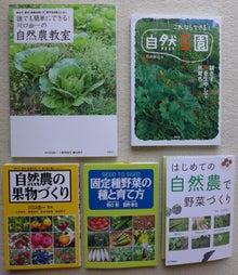 自然農関連の本