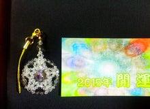 2015年開運発晶ブレスレット