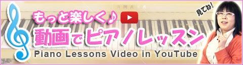 動画でピアノレッスン | YouTube