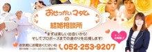 名古屋結婚婚活