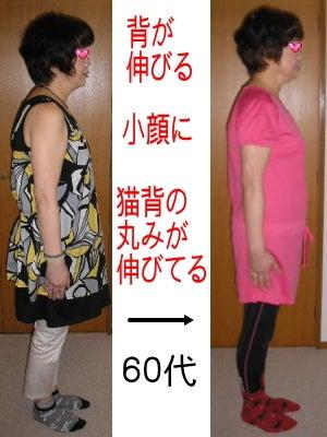 猫背改善・背が伸びる・小顔ダイエット・腰痛改善