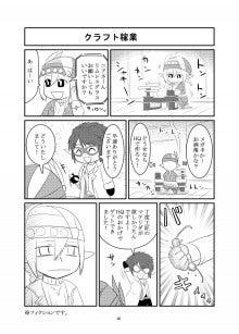 FF14-2漫画06