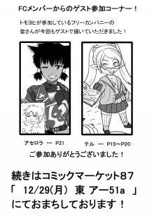 FF14-2漫画宣伝