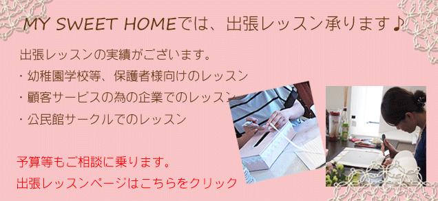 http://www.my-sweet-home.jp/lesson/taiken.htm