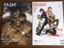 PASHと比較