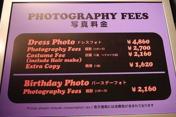 ¥4,860が基本料金 (その下の撮影・衣装は内訳)
