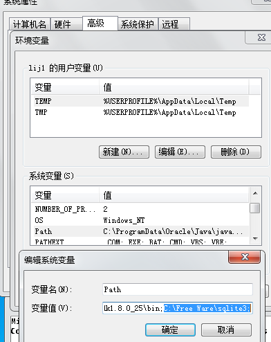 windows path sqlite3 設定