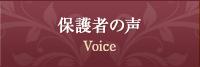保護者の声,Voice