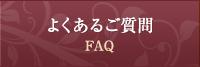 よくあるご質問,FAQ