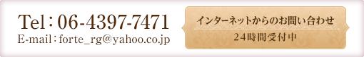 Tel:06-4397-7471/E-mail:forte_rg@yahoo.co.jp/インターネットからのお問い合わせ:24時間受付中
