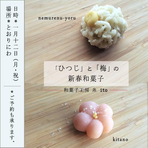 「ひつじ」と「梅」の新春和菓子