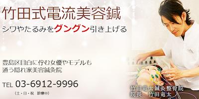 竹田竜太電流美容鍼灸