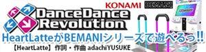 ダンスダンスレボリューション