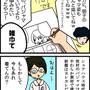 【漫画最終回】私のお…